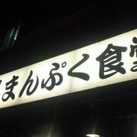 やっぱ 週末は まんぷく食堂 緑茶ハイ200円