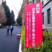 学会)第64回日本生態学会大会(東京)
