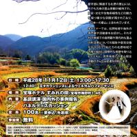 皆さん!里山という言葉は 国際語ですよ!但し(SATOYAMA)ですが。
