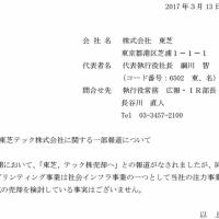 東芝、決算報告再延期を財務局に申請 14日開示は見送り=関係筋
