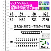 解答[う山先生の分数][2017年6月27日]算数・数学天才問題【分数520問目】