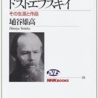 蓮實重彦の『小説から遠く離れて』と埴谷雄高「ドストエフスキー」