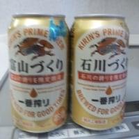 キリン富山石川ビール