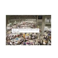 本日、東京ビッグサイト「癒しフェア」に出展します!