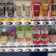 自動販売機限定 トマトジュース