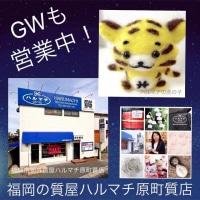 ゴールデンウィークも通常どおり営業中♪福岡の質屋ハルマチ原町質店