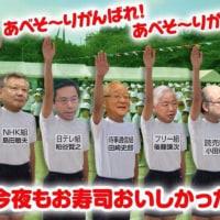 【安倍晋三記念放送局】籠池理事長・証人喚問はNHKで放送されない可能性が高い。NHKに証人喚問を放送するように意見を伝えよう。NHK: 0570-066-066【アッキード疑獄】