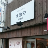 まめや総本店 須磨店