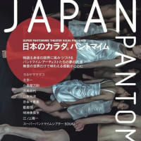 SOUKI最新ステージ情報~ JAPAN PANTOMIME REAL ~