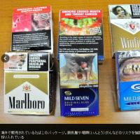タバコのパッケージに、警告画像を載せようじゃないか