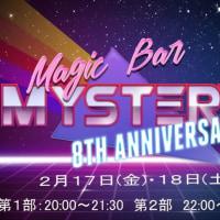 マジックバーMYSTERY 8周年イベントのお知らせ