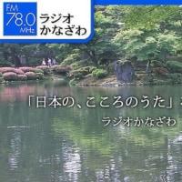 2017年4月21日ラジオかなざわ昼どきラジオ便12時15分~