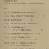 花ひらくフランス風景画展 (長野市 長野県信濃美術館)