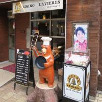 BISTRO LAVIERES(ビストロ・ラヴィエール)@広島県福山市 「チキンの香草パン粉焼き」