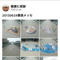 20130624幕張メッセ