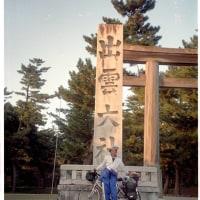 12月21日 出雲(自転車旅行記)