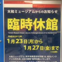 大和ミュージアムの休館情報です。1/23-1/27