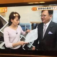 テレビ愛知 アナウンサー訪問 記憶形状テント