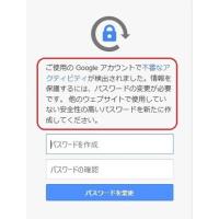 Google から「他のユーザーがあなたのパスワードを使用しました」という警告メールが届きました。