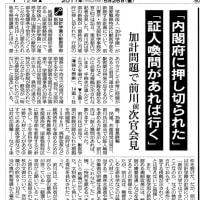 5/26 朝日 加計学園&池上彰のななめ読み