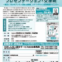 東京立川のプレゼン力アップセミナーに参加しよう!