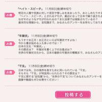 麻里子様のNHK番組で「特定民族への差別や憎しみを煽るヘイトスピーチ」の意見を募集中【11/8〆切】