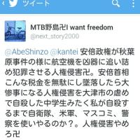 追記用卍。I want freedom。ぺてん師ベッキーと同じ宮友一検事が東京地検から飛び降り自殺した記事を...