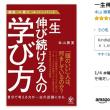 本山勝寛著「一生伸び続ける人の学び方」(かんき出版)・・・おすすめできる本だと思います。