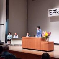 紙参議院議員を迎えての、県西生涯学習センターの演説会に300人