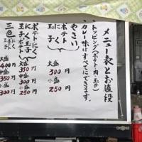 昭和にタイムスリップ ★ 磯村屋