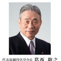 夜叉と化した安倍晋三は、「恐怖」という名の剣をついに抜いた!!