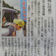 今朝の徳島新聞に