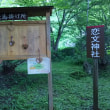 《秋田県》きみまち阪公園