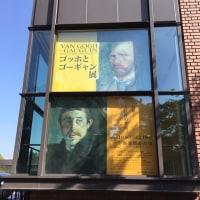 ゴッホとゴーギャン展@東京都美術館。  ゴッホはオランダとパリ時代の初期の作品と、アルル時代の作品が少し。大作はないしゴッホの絵の特徴である絵の具の厚塗り作品がないせいか、ちょっと物足りない気がする。