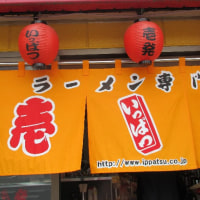 ファイト壱発(いっぱつ)!長いもトロトロが売りのラーメン店、スタミナつけて明るい元気一番!