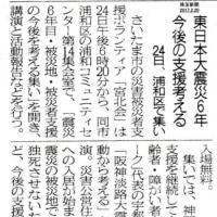 明日(2月24日)、第6回報告会を開催!!!