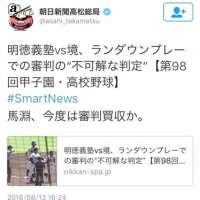 160815 朝日新聞ツイッターで明徳・馬淵監督を中傷 判定巡り…既に謝罪 またか…