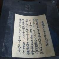 東大寺の瓦