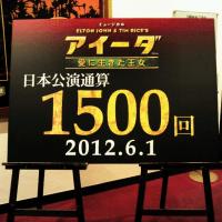 アイーダ ~愛に生きた王女 6月1日(金)ソワレ 1500回