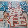支持率急降下 or 代表辞任 vs  都民F国政進出・・!!!      No.5,869