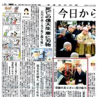 先日の「二つの長沼」 長野県の信濃毎日さんの記事です。