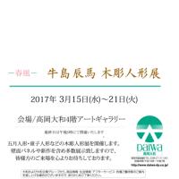 【春風・牛島辰馬木彫人形展・高岡大和4階アートギャラリー】