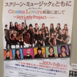 Jazz Lady Project ライブ!!!