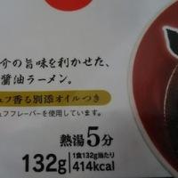 """""""蔦""""(つた)と言う名のカップ麺・・・"""