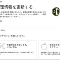 2017年5月18日:AppleWatch修理依頼が新品交換なりました。