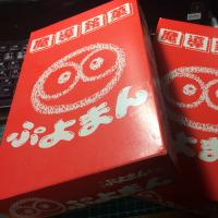MSXといえば、コンパイル。の「ぷよまん」の箱が2つ出てきました。