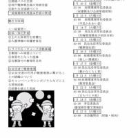 三木市議団ニュース発行
