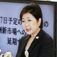 KOIKE DELAYS TSUKIJI RELOCATION築地市場の移転 延期