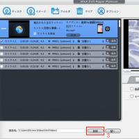DVD動画を新Nexus 7に取り込んで、新型Nexus 7でDVDを視聴する方法
