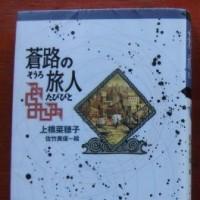 「蒼路の旅人」再読!?